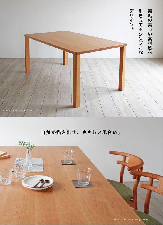 ブラックチェリー 角丸無垢ダイニングテーブル[D-111]