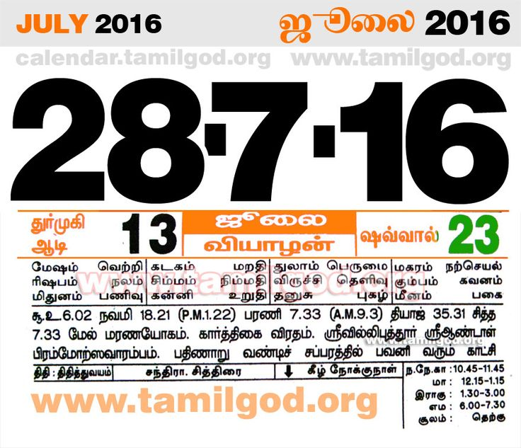 Tamil calendar for the day 28/07/2016
