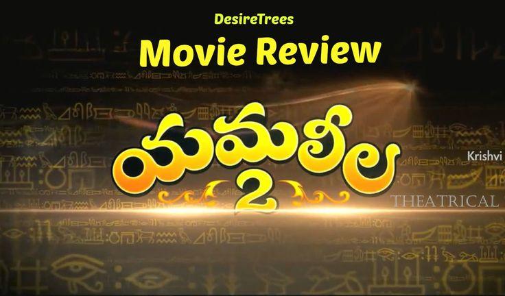 Yamaleela 2 Movie Review and Rating. Yamaleela 2 film critics Review Rating, Yamaleela 2 Telugu movie box office collections 2014. SV Krishna Reddy Yamaleela 2 Review
