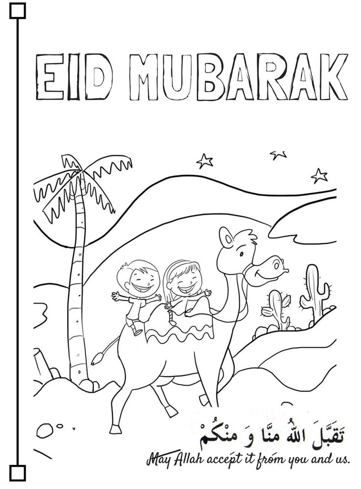 photo about Eid Cards Printable named Eid-ul-fitr Card Templates - BR1M On the net