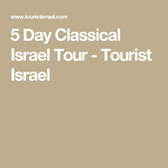 5 Day Classical Israel Tour - Tourist Israel