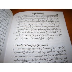 The Gospel of John in Mon Language / Lanuage spoken in Burma and Thailand    $19.99