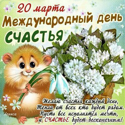 С международным днём Счастья!
