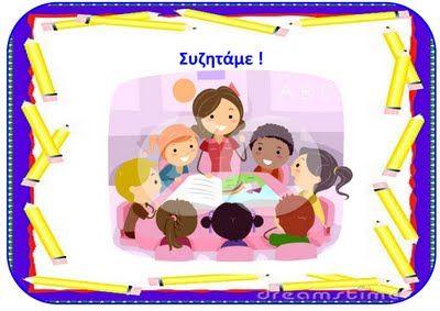 dreamskindergarten Το νηπιαγωγείο που ονειρεύομαι !: Καρτέλες επιθυμητής…