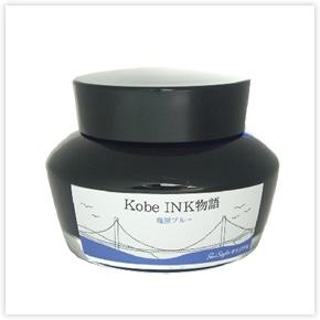 Kobe INK物語 塩屋ブルー|ナガサワ文具センター