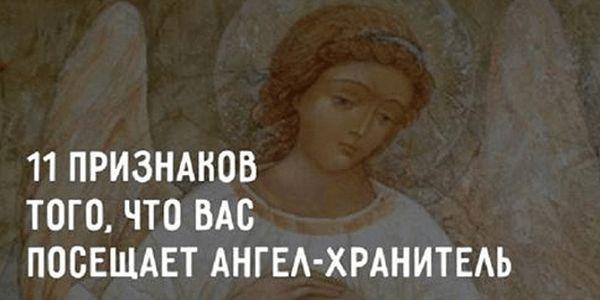 11 признаков того, что вас посещает ангел-хранитель !