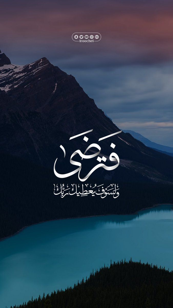 و ل س و ف ي ع ط يك ر ب ك ف ت ر ض ى Quran Quotes Love Quran Quotes Verses Quran Quotes Inspirational