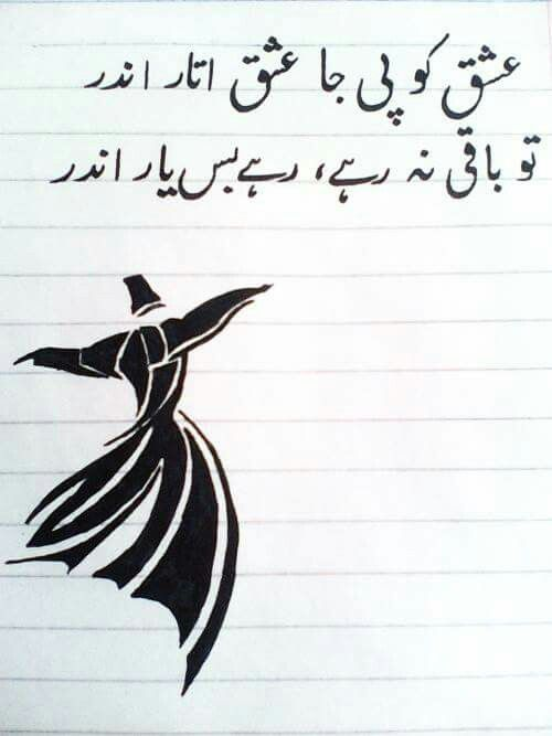 The 25+ best Sufi Poetry ideas on Pinterest | I wish, Rumi poetry ...