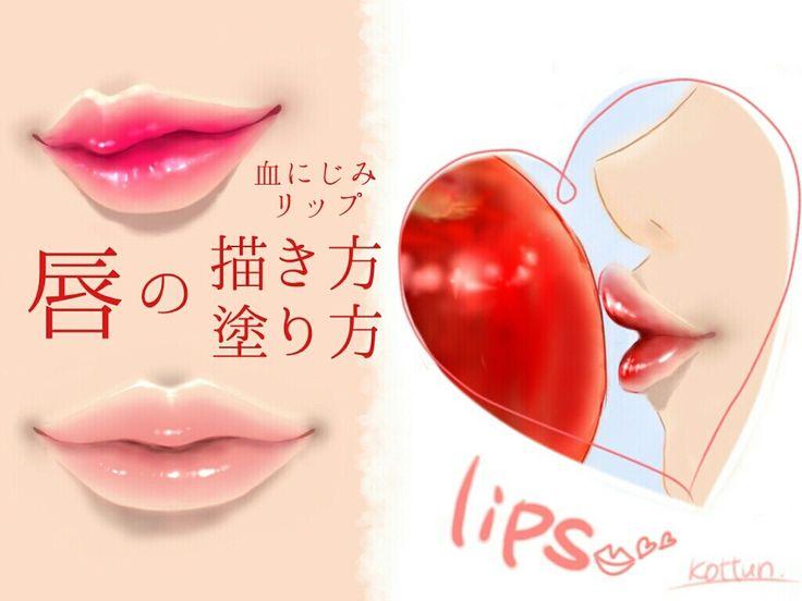 私流唇の描き方・塗り方 [1]