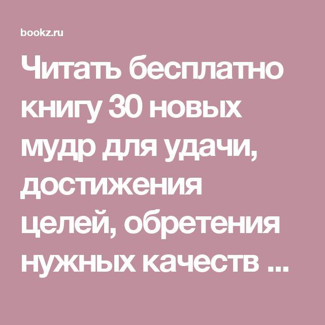 Читать бесплатно книгу 30 новых мудр для удачи, достижения целей, обретения нужных качеств в нужный момент, Макс Таль
