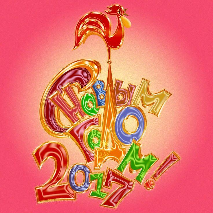 Красивая открытка с новым годом 2017, годом петуха