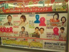福岡市営地下鉄の広告!! ボートレース福岡福岡競艇のやつ どぶろっくは見てみたいですね日本エレキテル連合とか流行ったのがつい最近という感じがしますがなんか懐かしい tags[福岡県]