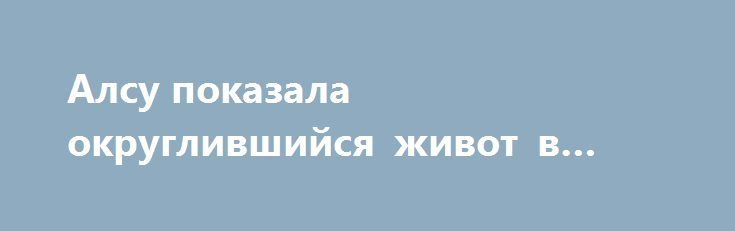 Алсу показала округлившийся живот в Instagram https://apral.ru/2017/08/13/alsu-pokazala-okruglivshijsya-zhivot-v-instagram.html  Впервые Алсу показала своим фанатам фотографию, где она на последнем месяце беременности. Знаменитость сообщила, что 10 августа для нее самая знаменательная дата, потому что в этот день родился ее долгожданный сын. Певица говорит, что после родов ее фигура не изменилась. Недавно знаменитая певица выложила в Instagram фотографию, на которой она изображена…