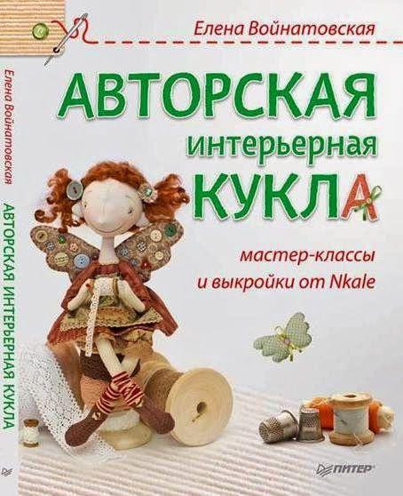 """Вторая книга """"Авторская ИНТЕРЬЕРНАЯ кукла"""""""