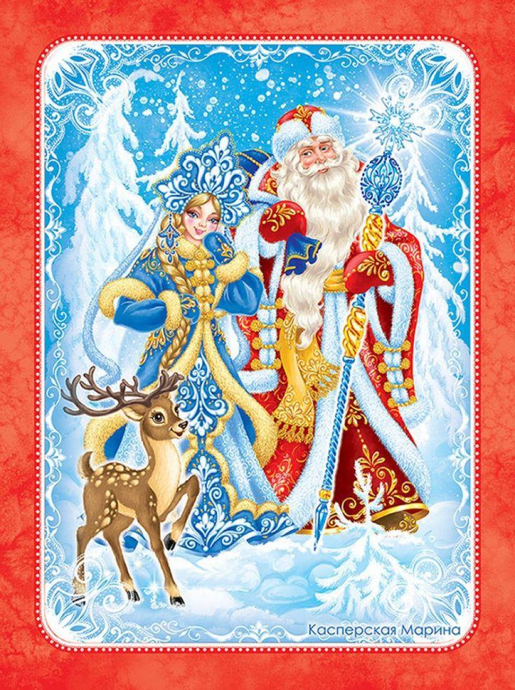 Новогодние открытки с дедом и снегуркой, открыток