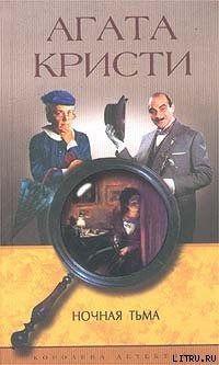 """34. Книга, написанная от лица преступника и/или аморального персонажа. Агата Кристи """"Ночная тьма"""" +"""