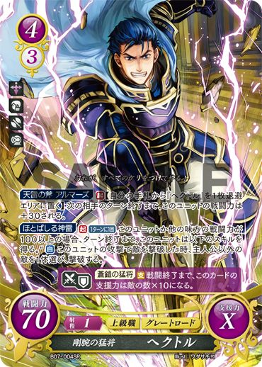 Cipher S7 Daily Card - Hector SR!!