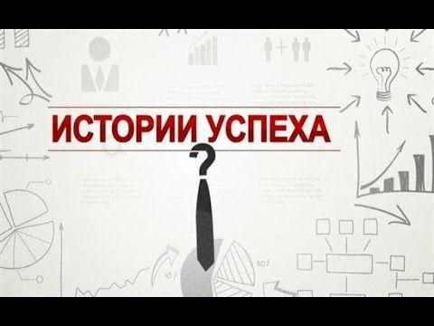 Почему нужна история успеха! Владимир Григоренко
