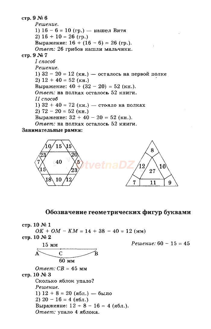 Класс год 4 гдз математика часть 2007
