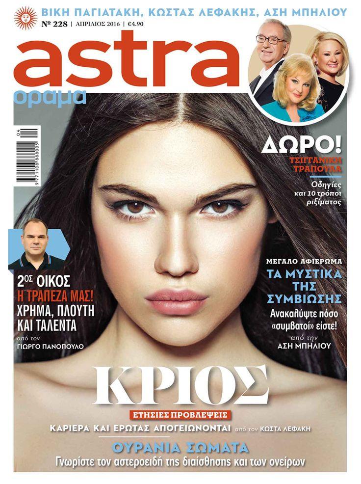Στο νέο Astra & Όραμα Απριλίου 2016 που κυκλοφορεί: Αστεροειδής Αράχνη