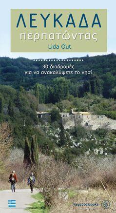 Lefkada on foot: Greek