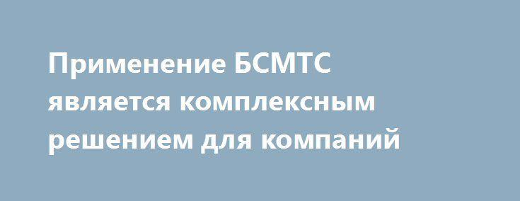 Применение БСМТС является комплексным решением для компаний http://www.nftn.ru/blog/svetootrazhajushhie_braslety_s_logotipom/2016-10-29-1984  ООО «Спецремонтмонтаж» уже много лет успешно сотрудничает с ТНК-ВР – наше предприятие одним из первых приступило к установке БСМТС на транспортные средства Компании и ее подрядчиков. Сегодня по этому направлению мы работаем в Нижневартовске, Радужном, Нягани, Новом Уренгое, Новосибирске и Оренбурге – то есть, практически во всех регионах присутствия…
