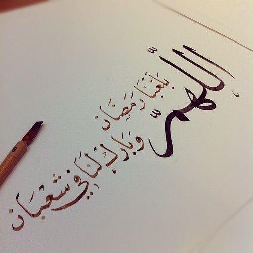 اللهم بلغنا رمضان وبارك لنا في شعبان
