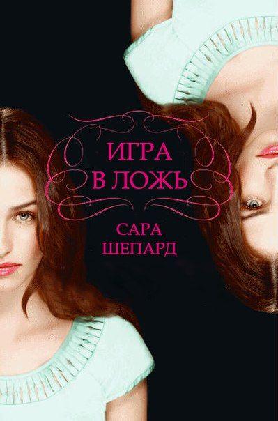 Сара Шепард - Игра в ложь
