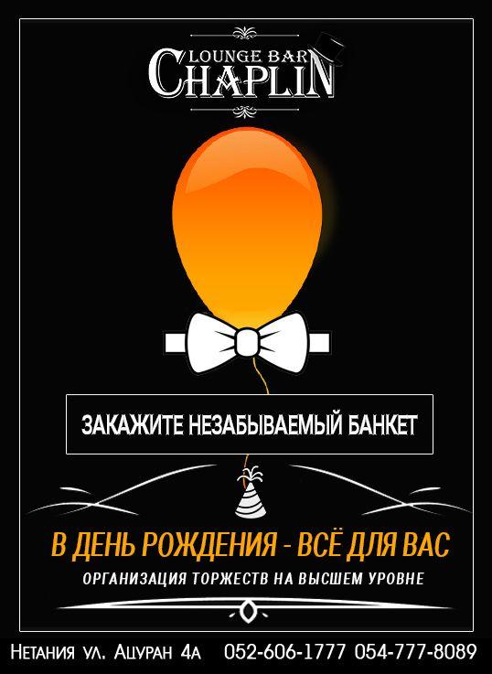К сожалению, День рождения - только раз в году! Каждый именинник хочет, чтобы праздник стал незабываемым. В этот особенный день хочется принимать презенты и поздравления от окружающих, а не тратить время на организацию торжества. Сделайте себе подарок – доверьте ваш праздник нам! Лучший ресторан в Нетании Chaplin организует для вас потрясающий банкет, который вы не сможете забыть.  http://profi-media.co.il/rest-chaplin.html#scroll