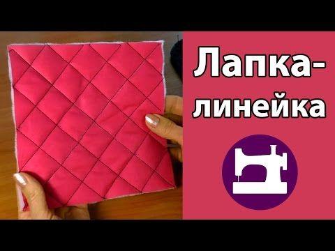 Лапка-линейка - YouTube