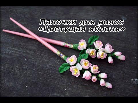 """Палочки для волос """"Соцветия яблони"""""""