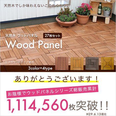 ウッドパネル27枚セットウッドデッキパネルウッドタイル木製タイルバルコニーやベランダに敷くだけで簡単にウッドテラスウッドデッキ組み立て簡単ジョイント式北欧ウッドパネルデッキガーデニングキット