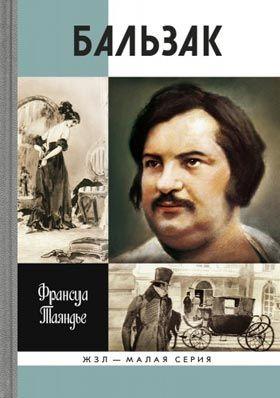 От революции 1848 года Бальзак скрывался на Украине 02 января 2014, 12:53 Сергей Простаков Подробнее http://rusplt.ru/society/kniga-Balza...