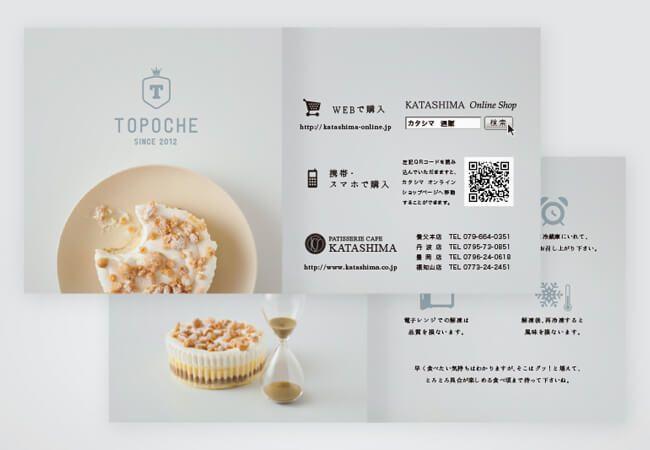 丹波栗のトポッシュの同梱パンフレットデザイン