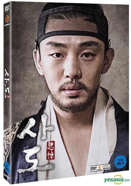 The Throne (DVD) (2-Disc) (Normal Edition) (Korea Version) [Song Kang Ho, Yoo Ah In]