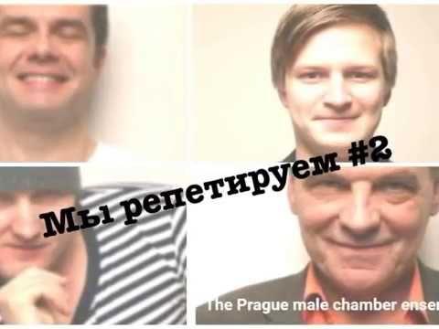 Блог Алексея Клепцина : Новые люди  Мы репетируем #2 Влог от Пражского Муж...