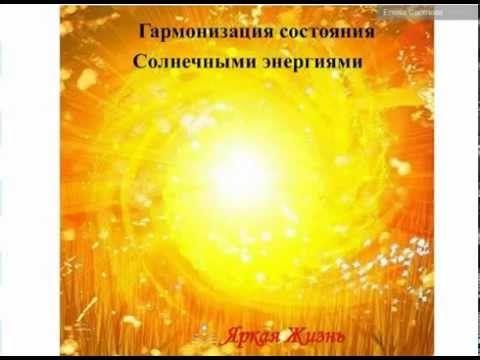 Медитативные Практики на Летнее Солнцестояние: наполняемся Энергиями, привлекаем Любовь, Изобилие и исполняем Желания - http://www.shinylife.ru/meditativnye-praktiki-na-letnee-solncestoyanie/