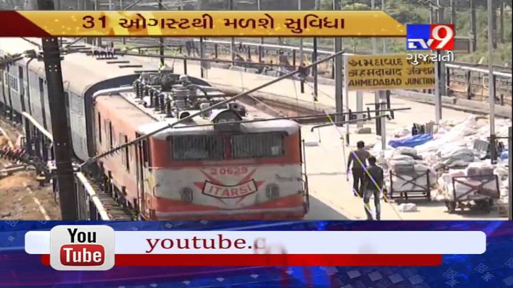 A travel insurance cover of up to Rs10 lakh can be availed while booking a train ticket online by paying less than one rupee from 31 August. A person booking a train ticket through the IRCTC website will be able opt for travel insurance cover for a premium of 92 paise only from 31 August.  Subscribe to Tv9 Gujarati https://www.youtube.com/tv9gujarati Like us on Facebook at https://www.facebook.com/tv9gujarati Follow us on Twitter at https://twitter.com/Tv9Gujarati