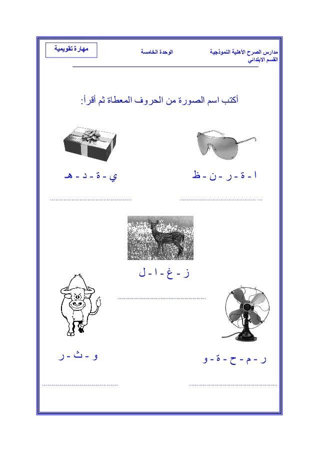 ملزمة لغتي للصف الأول الأبتدائي الفصل الثاني Arabic Worksheets Learning Arabic Arabic Language