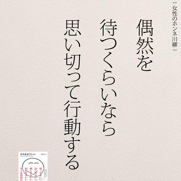 女性のホンネを川柳に。 . . . #女性のホンネ川柳 #恋愛#川柳 #リアル#婚活#偶然#日本語 #片想い#肉食女子#ポエム#勇気
