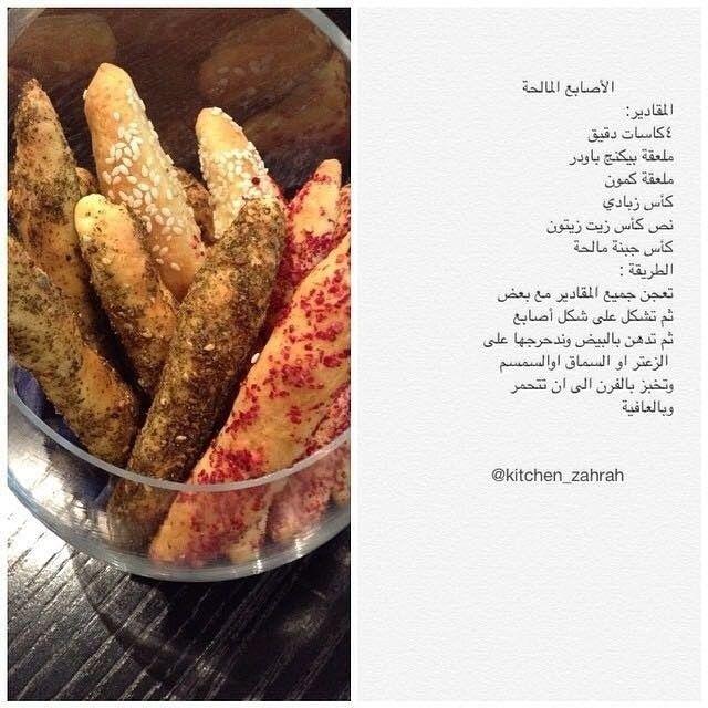 Pin By اfoz Albogami On طبخ Cooking Food Arabic Food