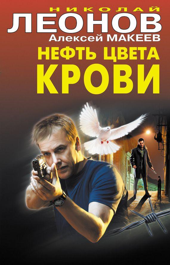 Нефть цвета крови #литература, #журнал, #чтение, #детскиекниги, #любовныйроман, #юмор, #компьютеры