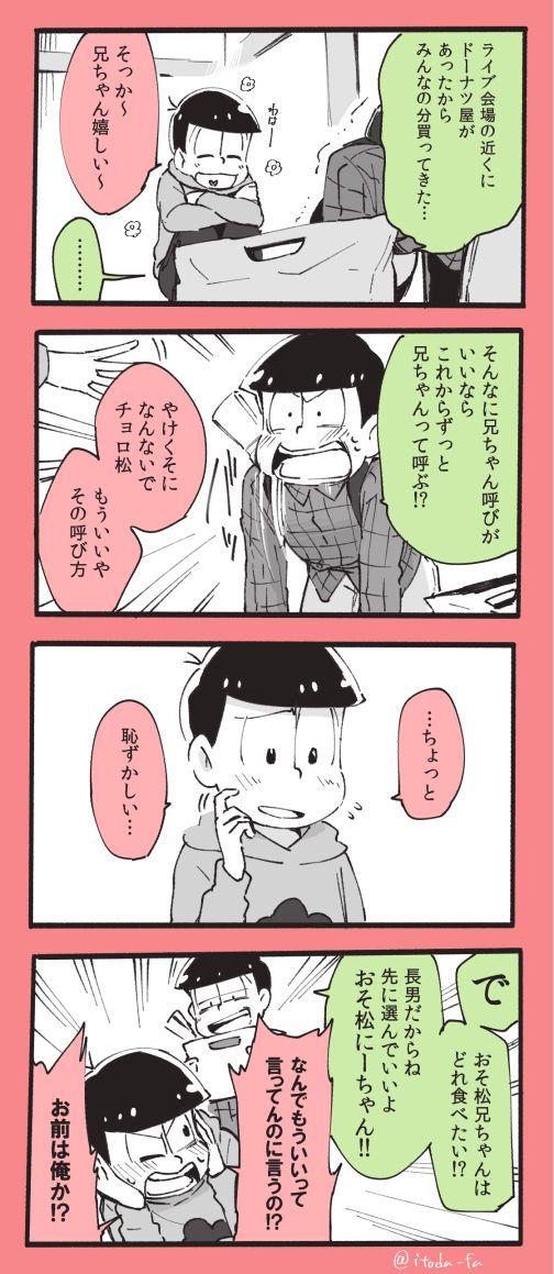 松ログその3 [1]