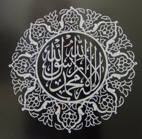 Lâ ilahe illallah Muhammedur Resulullah