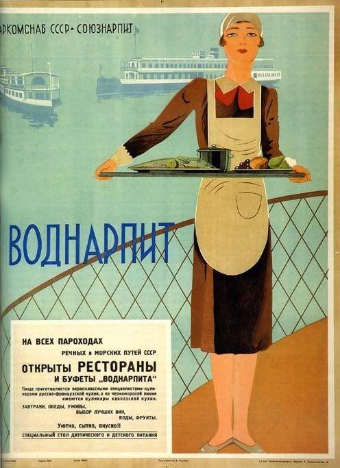 Неизвестный художник. «Воднарпит», 1934