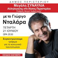 Μεγάλη συναυλία αλληλεγγύης στο Άλσος Περιστερίου