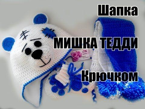 шапочка МИШКА ТЕДДИ крючком - YouTube