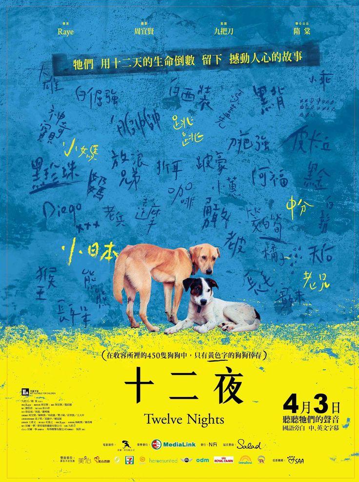 十二夜 (TWELVE NIGHTS) Twelfth night, Film books, Movie posters