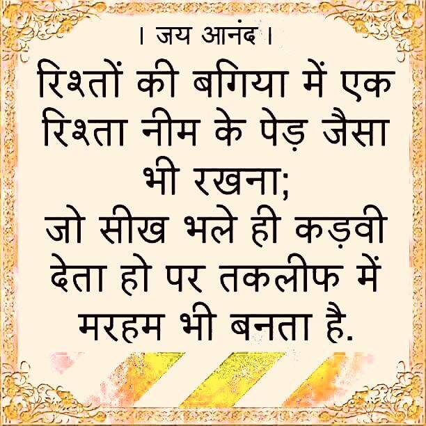 147 best Hindi Quotes images on Pinterest | Dating, A ...