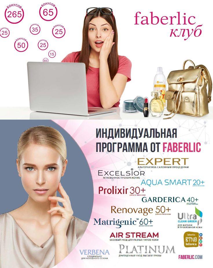 Опытный покупатель ФаберликЗдесь бесплатная регистрация #Фаберлик http://www.faberlic-registrazia.com